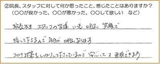 質問3.jpg